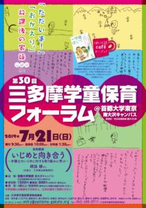 三多摩フォーラム 2019 ポスター